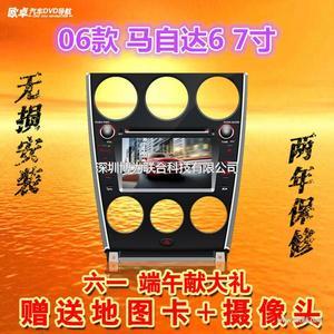 欧卓马自达6专车专用DVD车载导航仪一体机