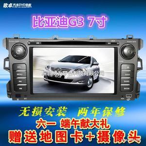 欧卓比亚迪G3专车专用车载DVD导航仪一体机
