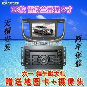 雪佛兰景程13款8寸专用汽车DVD导航一体机