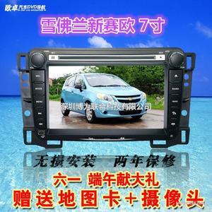 欧卓雪佛兰新赛欧专车专用车载DVD导航一体机