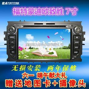 欧卓福特新款蒙迪欧13款8寸车载DVD导航仪一体机