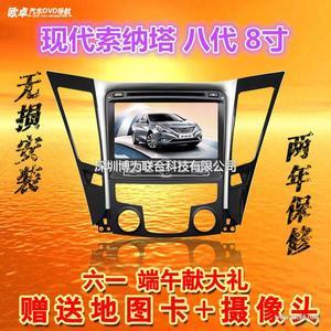 欧卓现代索纳塔八代8寸专车专用汽车DVD导航一体机