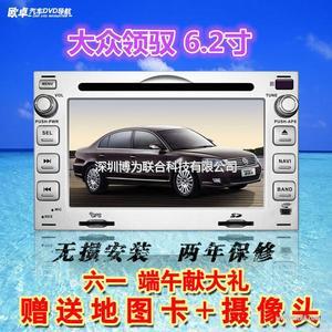 欧卓大众领驭专用汽车DVD导航一体机