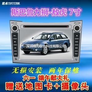 欧卓斯巴鲁森林人力狮傲虎专车专用DVD导航仪