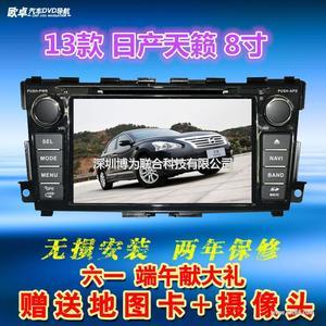 欧卓日产新天籁专车专用车载DVD导航一体机
