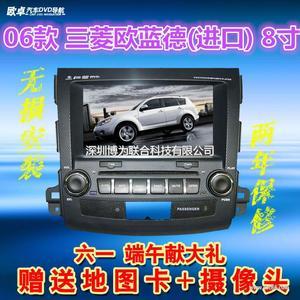 欧卓三菱欧蓝德专车专用DVD车载导航仪一体机
