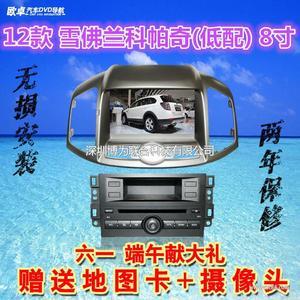 雪佛兰科帕奇8寸专车专用汽车车载DVD导航一体机