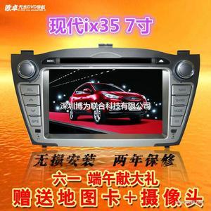 欧卓现代IX35专车专用汽车车载DVD导航仪一体机