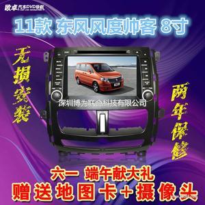 东风风度帅客8寸专车专用汽车车载DVD导航一体机