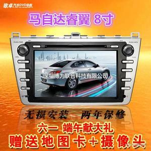 欧卓马自达睿翼8寸专车专用DVD车载导航仪一体机