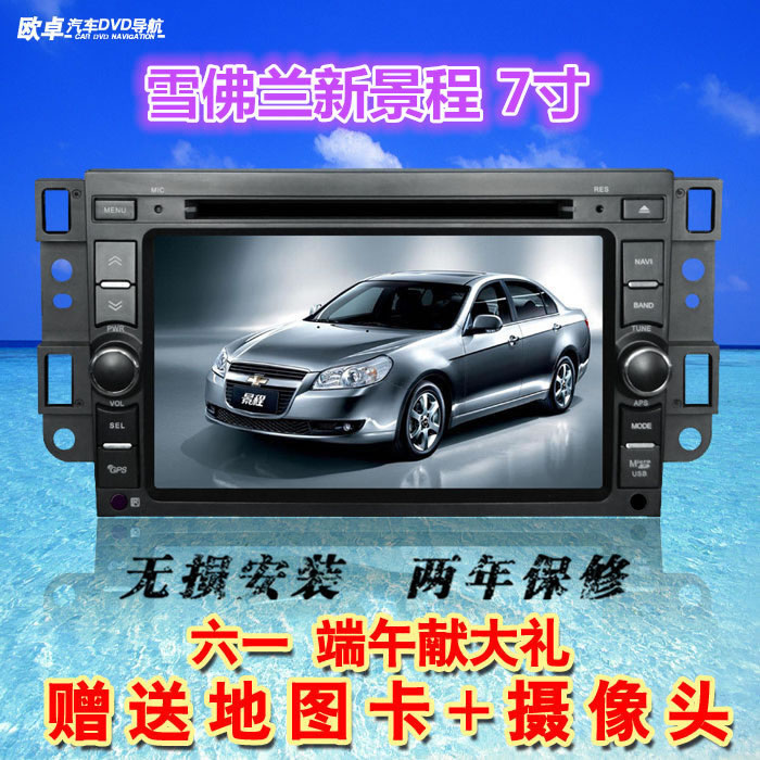 欧卓雪佛兰新乐风专车专用汽车车载DVD导航一体机