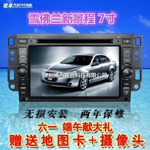 雪佛兰新乐风专车专用汽车车载DVD导航一体机