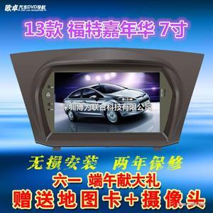 欧卓福特嘉年华专车专用汽车DVD导航仪一体机