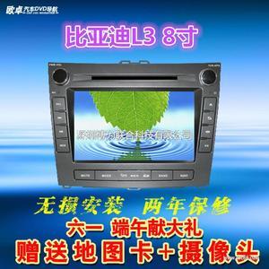 欧卓比亚迪L3专车专用DVD汽车车载导航一体机