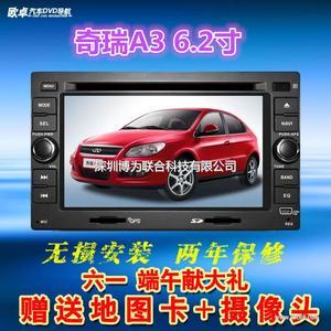 欧卓奇瑞A3专车专用汽车车载DVD内置导航
