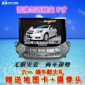 欧卓雪佛兰迈锐宝8寸专用汽车车载DVD导航仪一体机