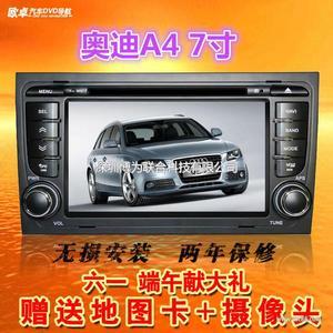 欧卓奥迪A4专车专用DVD车载导航仪一体机