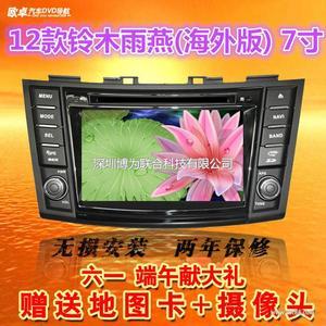 欧卓铃木天语雨燕专车专用DVD车载导航仪一体机