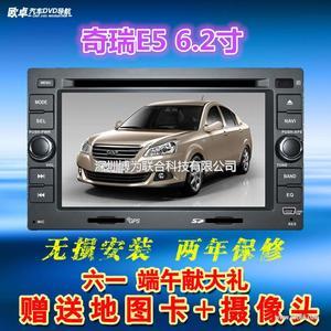 欧卓奇瑞E5系列专车专用汽车车载DVD内置导航