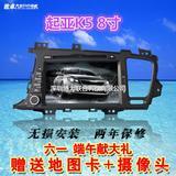 欧卓起亚K5专车专用汽车车载DVD导航仪一体机