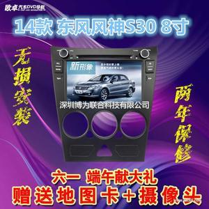 欧卓东风风神S30专车专用车载DVD导航仪一体机