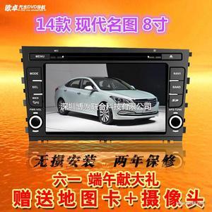 现代名图14款8寸专车专用汽车DVD导航仪一体机