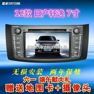 欧卓日产轩逸天籁专车专用DVD导航仪一体机
