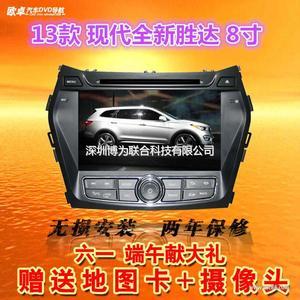 现代新胜达专车专用DVD汽车车载导航一体机