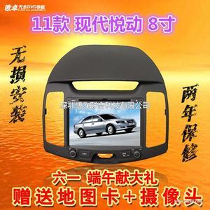 欧卓现代悦动专车专用汽车DVD导航仪一体机