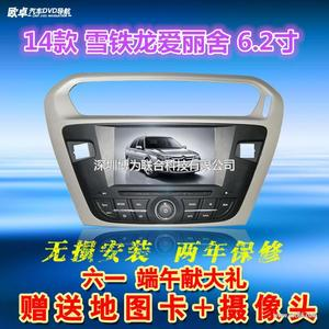 欧卓标致301专车专用汽车车载DVD导航一体机