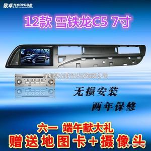 欧卓雪铁龙C5系列专用汽车车载DVD导航仪一体机