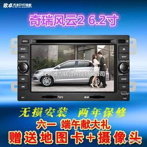 欧卓奇瑞风云专车专用汽车车载DVD导航一体机