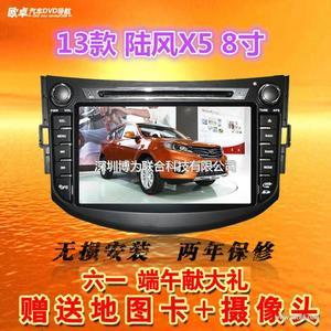 欧卓陆风X5 13款8寸专用车载DVD导航一体机
