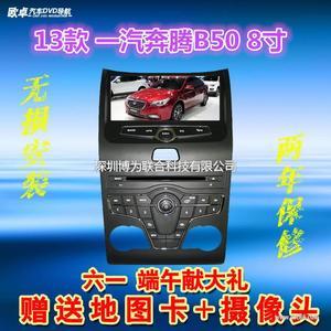 欧卓一汽奔腾B50专车专用汽车车载DVD导航一体机