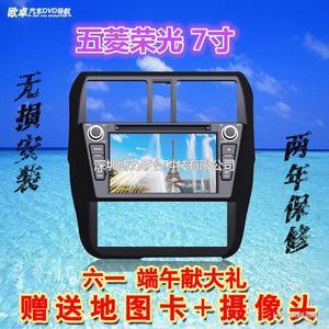 欧卓五菱荣光系列专车专用汽车车载DVD导航一体机