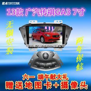 广汽传祺GA3专车专用汽车车载DVD内置导航一体机