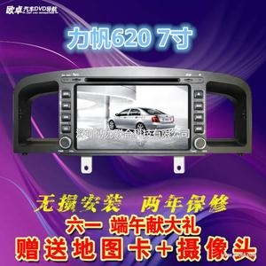 欧卓力帆620专车专用DVD汽车车载导航一体机