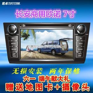 欧卓长安商用欧诺专车专用汽车车载DVD导航一体机