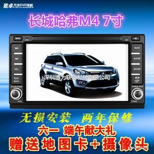 长城哈弗M4 7寸专车专用汽车车载DVD导航一体机