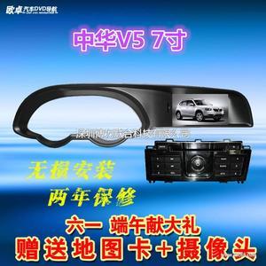 欧卓中华V5专车专用汽车车载DVD导航一体机