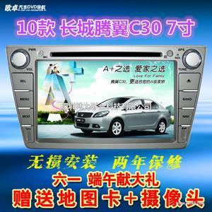 长城腾翼C30全系列专车专用DVD汽车车载内置导航