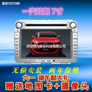 欧卓一汽欧朗专车专用汽车车载dvd导航一体机