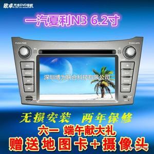 一汽夏利N7N3系列专用汽车车载DVD导航一体机