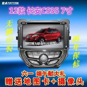欧卓长安CS35专车专用汽车车载DVD内置导航