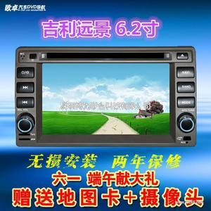 欧卓吉利远景专车专用DVD汽车车载dvd导航一体机