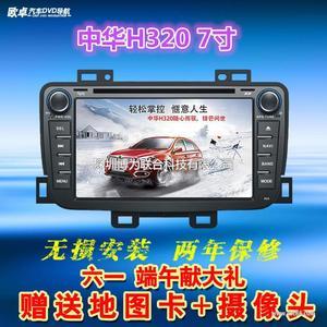 中华H330H320专用汽车车载DVD导航一体机