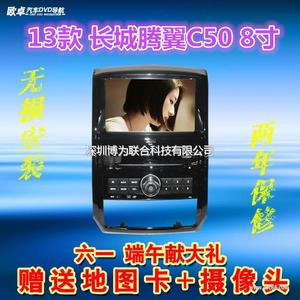 长城腾翼C50全系列专车专用DVD汽车车载内置导航