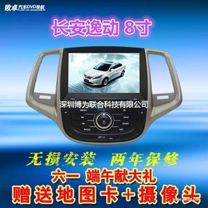 欧卓长安逸动8寸专车专用汽车车载DVD导航一体机