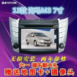 欧卓海马M3 13款专车专用DVD内置导航一体机