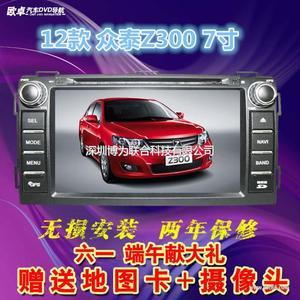 欧卓众泰Z300专车专用汽车车载DVD导航一体机